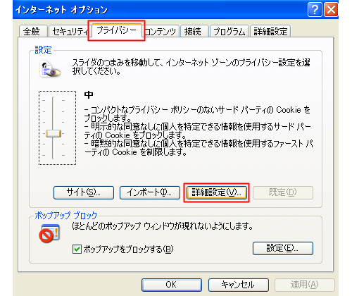 【Windows Internet Explorer 6.0】をお使いの方へ