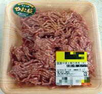 やまと豚ひき肉