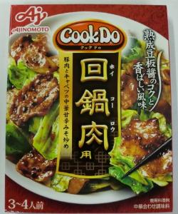 クックドゥ 回鍋肉