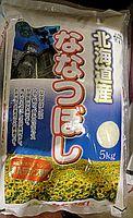 北海道産ななつぼし